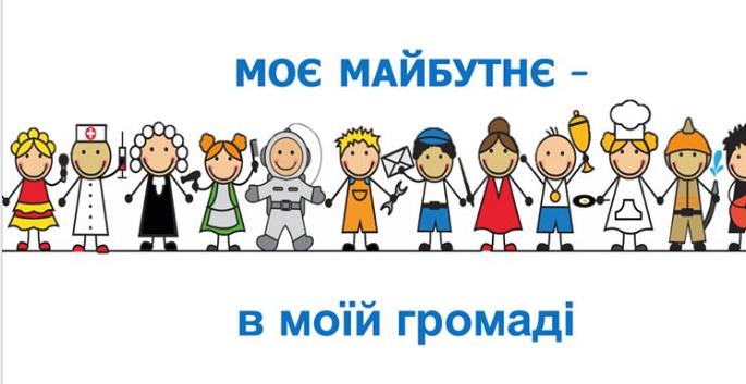 «Моя громада – моє майбутнє»