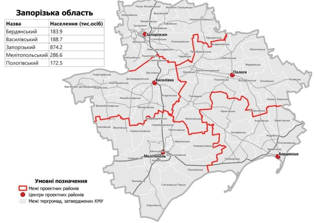 Верховна Рада змінила райони. Новий список районів та громад Запорізької області
